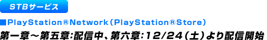 STBサービス PlayStation®Network(PlayStation®Store